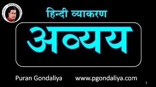Avyay - अव्यय  हिन्दी व्याकरण  | Hindi Vyakaran @Puran Gondaliya