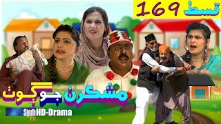 Mashkiran Jo Goth EP 169 | Sindh TV Soap Serial | HD 1080p | SindhTVHD Drama