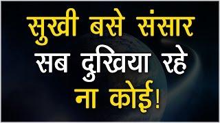 Sukhi Base Sansar Sab Dukhiya Rahe Na Koi     Shri Devkinandan Ji Maharaj    New Bhajan