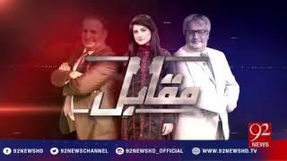 Muqabil 16-01-2017 - 92NewsHD