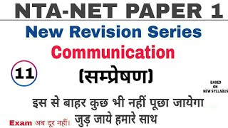 Communication(सम्प्रेषण) Question & Answer Important for NTA-NET PAPER 1 and other exam