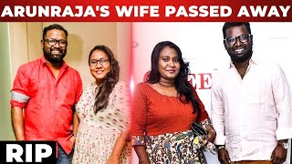 🔴SHOCKING : Arunraja Kamaraj's Wife Passed Away | சோகத்தில் மூழ்கிய தமிழ் திரை உலகம் | RIP