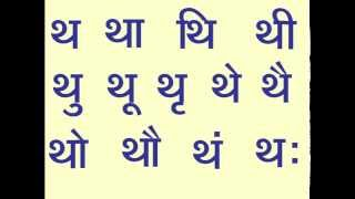 HINDI BARAKHADI FOR LETTER THA (थ बारहखड़ी)
