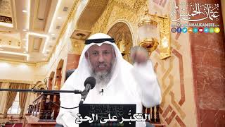 243 - التكبُّر على الحق - عثمان الخميس