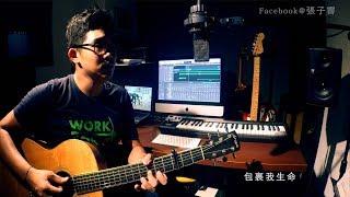 年輪說-楊丞琳 吳青峰(Cover by 張子霽 Johnny Chang)