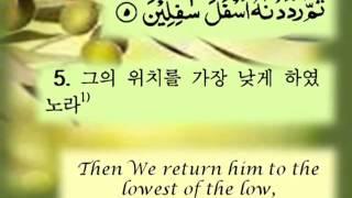 Da'wah in Korea, Surah At Tiin (95), Korean-Arabic-English, Reciter Mishary Rashid Al Afasy.flv