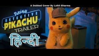POKÉMON Detective Pikachu | HINDI | Dubster Lohit Sharma Dub Cover
