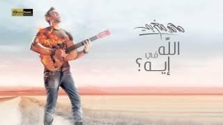 Mohamed Maghraby - Allah Fe Eh? | محمد مغربي - الله في إيه؟