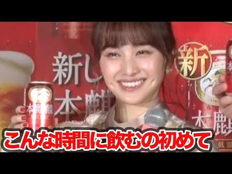 ももクロ百田夏菜子、朝から本麒麟「こんな時間に飲むの初めて」/新しい「本麒麟」完成披露会