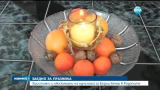 Християни и мюсюлмани на една маса за Бъдни вечер в Родопите - Новините на Нова (24.12.2015)
