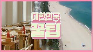 [대한민국 꿀팁] 2020년 9월 15일 다시보기