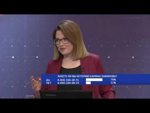 """Программа """"Вечерний телецентр"""" от 17.06.2020, посвященная известному дипломату и политику Кариму Хакимову."""