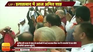 Kumbh Mela 2019 II Bjp Rresident Amit Shah in Allahabad today II इलाहाबाद में आज अमित शाह