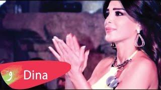 Dina Hayek - Trekni Hebbak ( Teaser ) / ( دينا حايك - تركني حبك ( دعاية