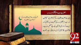 Tareekh Ky Oraq Sy: Hazrat Umm Kulsum (RA)  - 23 April 2018 - 92NewsHDPlus