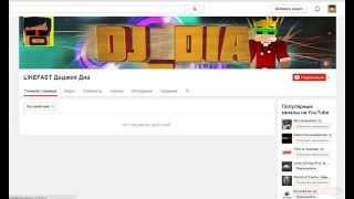 Интересный канал Dj Dia