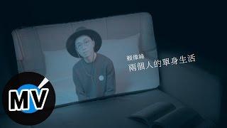 賴偉鋒 Sam Lai - 兩個人的單身生活 Like Two Singles Live Together (官方版MV)