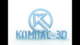 Видео урок по Компас 3D - Часть 1 (Знакомство, эскиз, контуры)