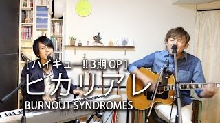 【ハイキュー!! 3期】ヒカリアレ / BURNOUT SYNDROMES covered by LambSoars