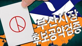 부산시장 보궐선거 후보자 공약 검증 다시보기