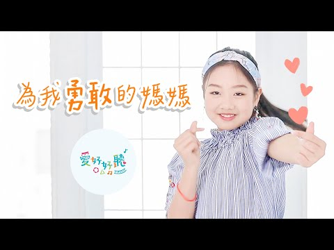 為我勇敢的媽媽(舞蹈版MV)— 愛好好聽 [彩虹生命教育母親節歌曲] - YouTube