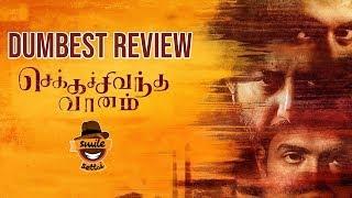 Chekka Chivantha Vaanam Movie Review   Dumbest Review   #ManiRatnam   #STR   VijaySethupathi