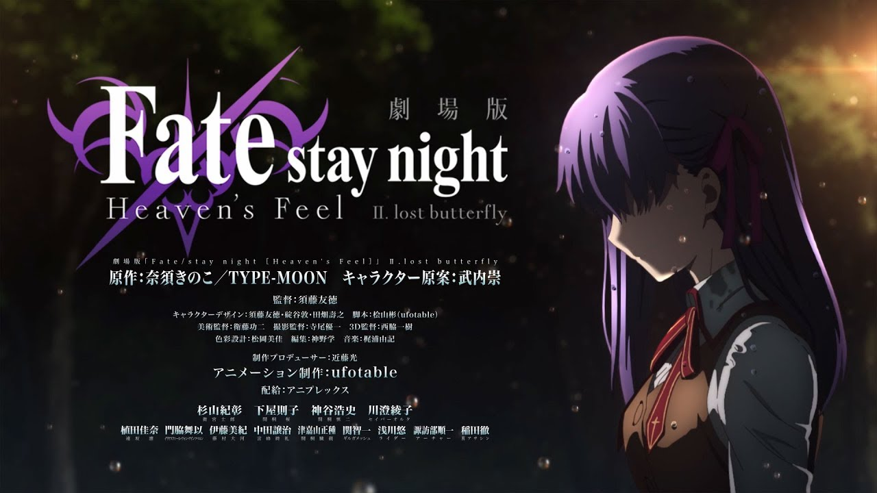 Fate Stay Night Heaven S Feel Ii Lost Butterfly Shares New Promotional Video