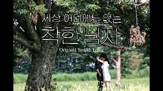 16. Magnolia OST 착한 남자 FULL