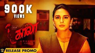 Kaala (Tamil) - Kannamma Song Promo   Movie Releasing on June 7th   Rajinikanth   Pa Ranjith