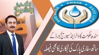Bakhabar Subh | PTI govt to make policy to overcome energy crisis | 23 Oct 2018