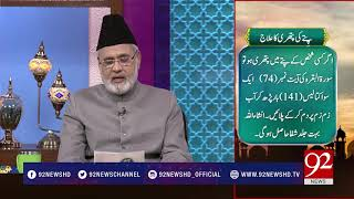 Nuskha: Treatment of Spleen Problem - 09 March 2018 - 92NewsHDPlus