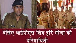 देखिए आईपीएस शिव हरि मीणा की दरियादिली/IPS Shiva Hari Meena's generosity
