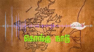 Kongu Nadu Song |கொங்குநாடு புகழ் பற்றிய பாடல் | Gounder Tv width=
