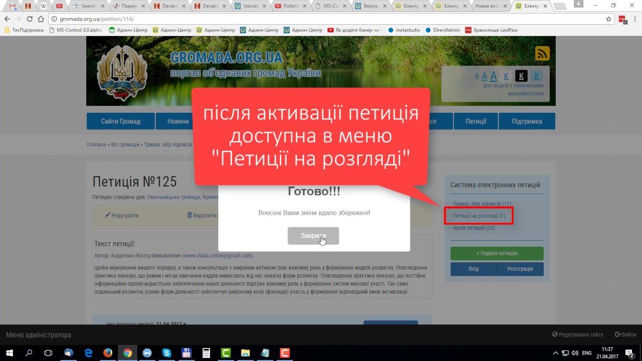 Робота з петиціями зі сторони адміністратора на платформі vlada.online