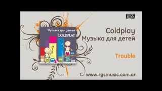 Coldplay / Музыка для детей - Trouble