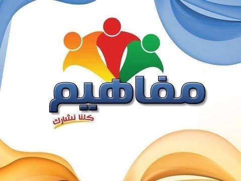 برنامج مفاهيم ارترية - eritrean concepts