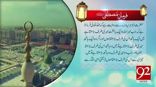 Farman e Mustafa - 27 March 2018 - 92NewsHDPlus