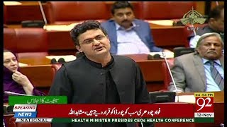 PTI Senator Faisal Javed Khan Speech in Senate | 12 Nov 2018 | 92NewsHD