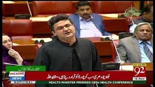 PTI Senator Faisal Javed Khan Speech in Senate | 12 Nov 2018 | 92NewsHD