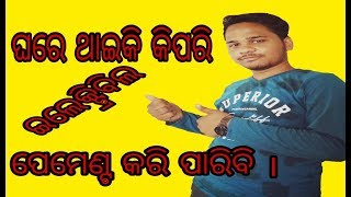 How to check electribill and payment ||electri bill checking in odia....