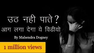 best inspirational video in hindi best motivational quotes in hindi by mahendra dogney width=