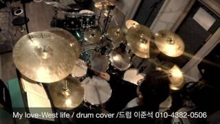 My Love-West Life (Drum cover)취미레슨용  드럼 이준석