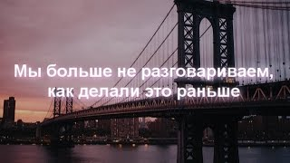 Charlie Puth–We Don't Talk Anymore (Ft. Selena Gomez) | Русские субтитры