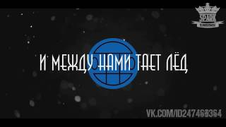 Грибы - Тает Лёд текст