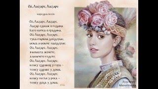 Български народни песни: Ой, Лазаре, Лазаре