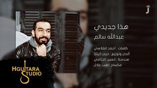 عبدالله سالم - هذا جديدي (النسخة الاصلية) | (Abdullah Salim - Hatha Jdede (Official Audio