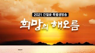 """2021 신축년 해가 가장 먼저뜨는 간절곶에서 """"희망의 해오름"""" 다시보기"""