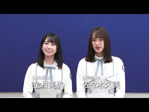 「日向坂46 × ステージゼロ」応援マネージャー就任コメント!