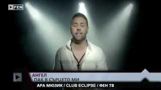 Ангел - Пак в сърцето (Официално видео 2012)
