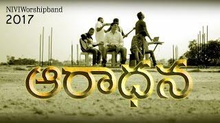 Aradhana || Telugu Christian Songs 2017 || NIVIWorshipband
